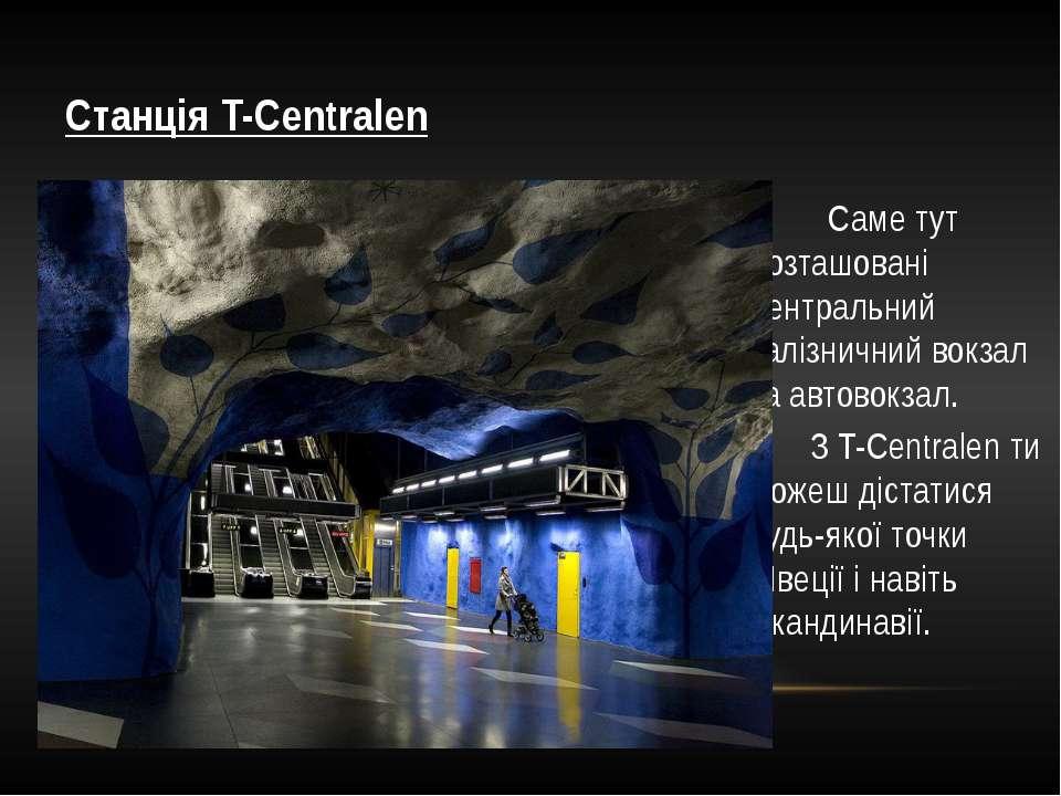 Станція T-Centralen . Саме тут розташовані центральний залізничний вокзал та ...