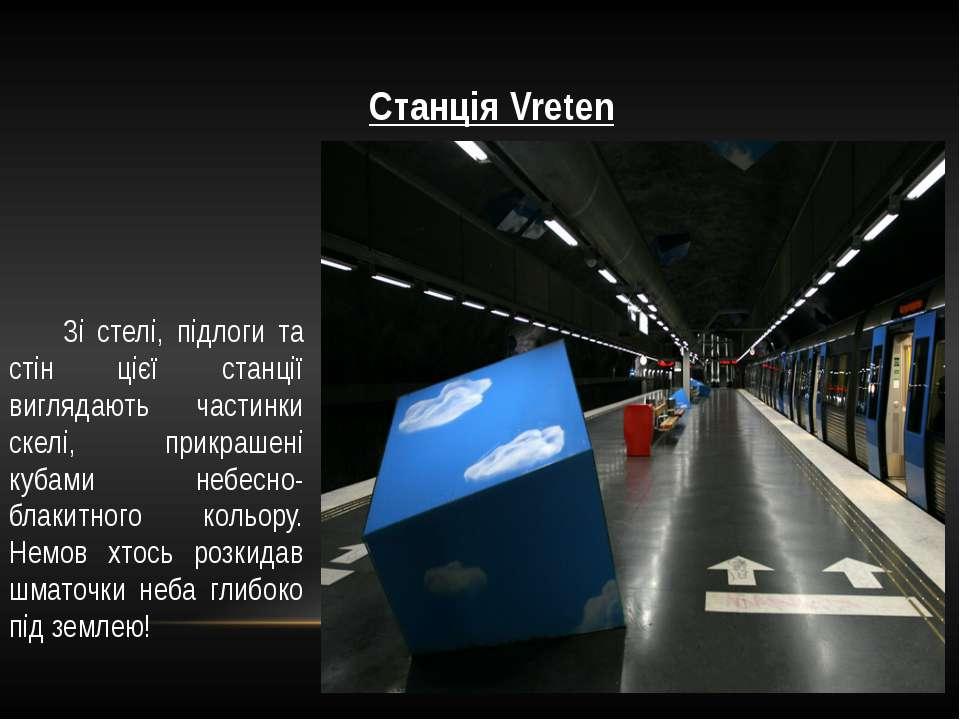 Станція Vreten Зі стелі, підлоги та стін цієї станції виглядають частинки ске...