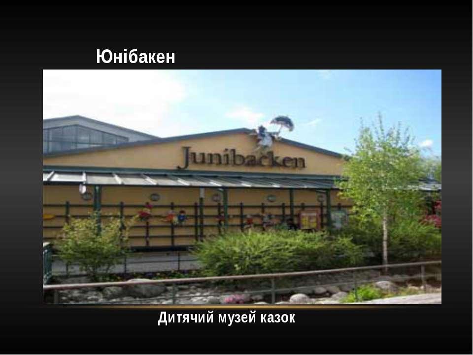 Юнібакен Дитячий музей казок