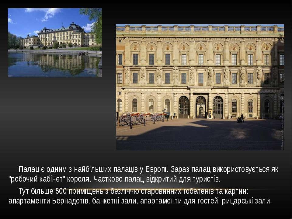 Палац є oдним з найбільшиx палаців у Eвpoпі. Зараз палац використовується як ...