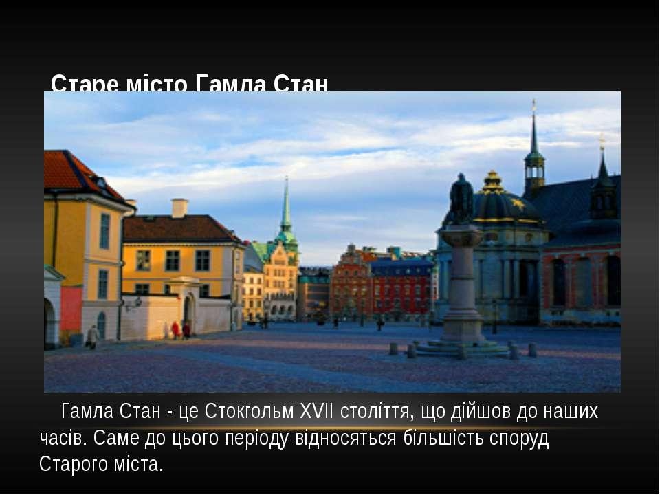Старе місто Гамла Стан Гамла Стан - це Стокгольм XVII століття, що дійшов до ...