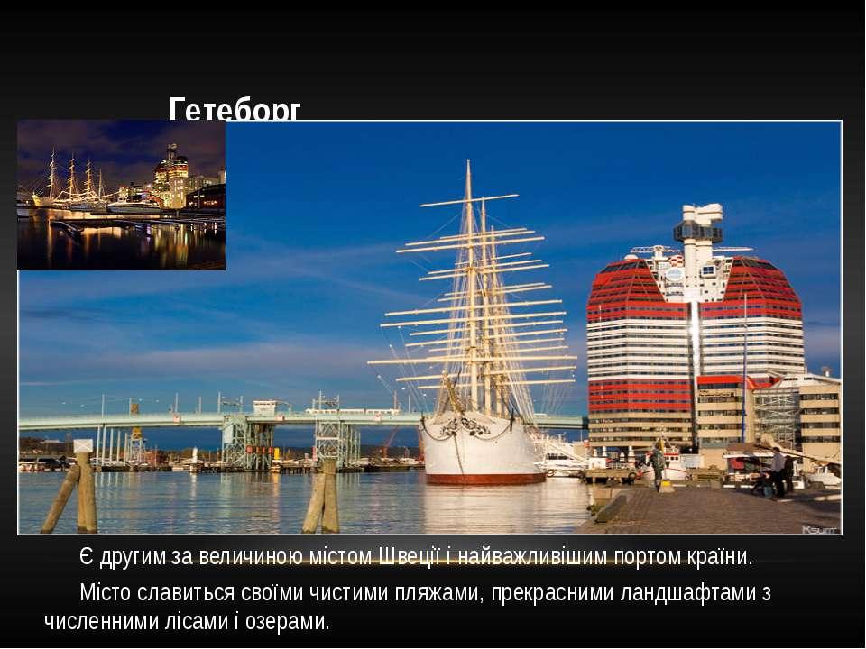 Гетеборг Є другим за величиною містом Швеції і найважливішим портом країни. М...