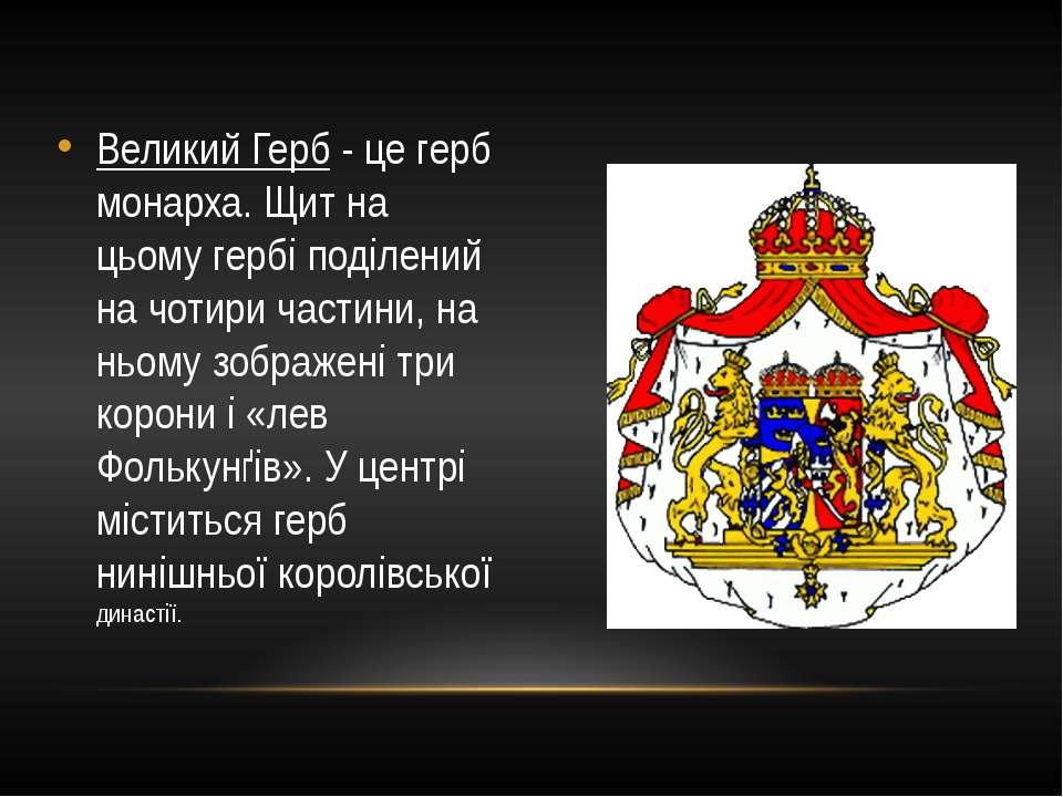 Великий Герб - це герб монарха. Щит на цьому гербі поділений на чотири частин...