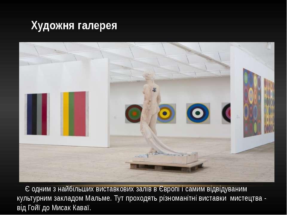 Художня галерея Є одним з найбільших виставкових залів в Європі і самим відві...