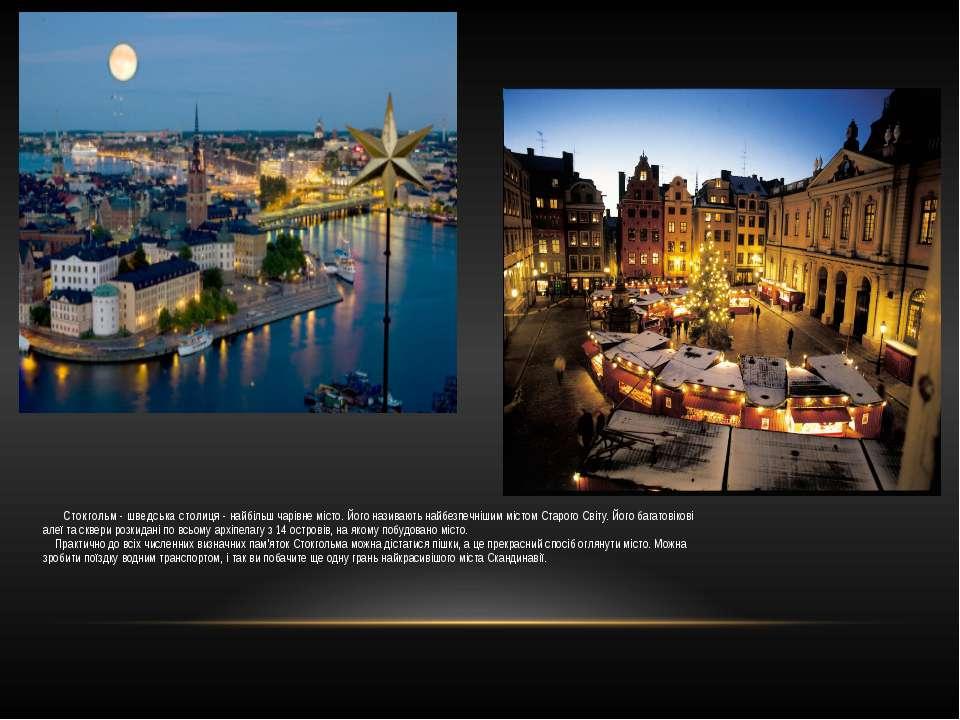 Стокгольм - шведська столиця - найбільш чарівне місто. Його називають найбезп...