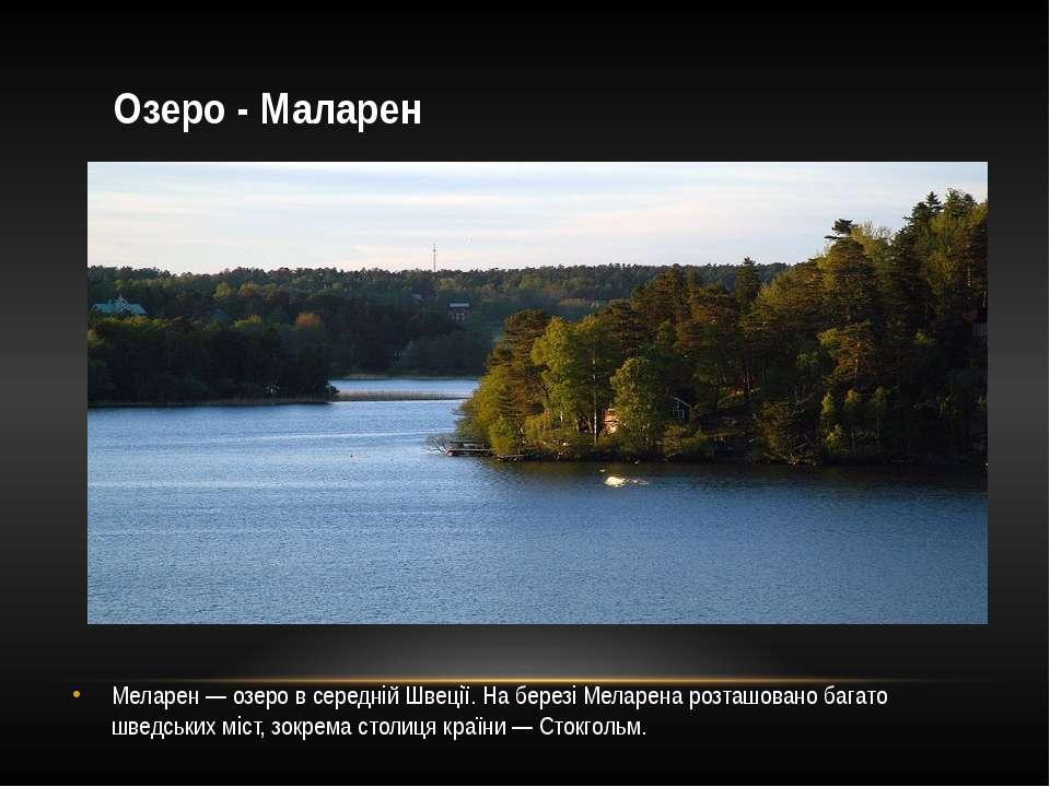 Озеро - Маларен Меларен— озеро в середній Швеції. На березі Меларена розташо...
