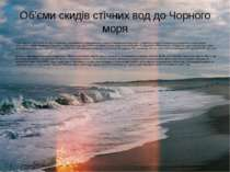 Об'єми скидів стічних вод до Чорного моря Слід відмітити, що очисні споруди в...