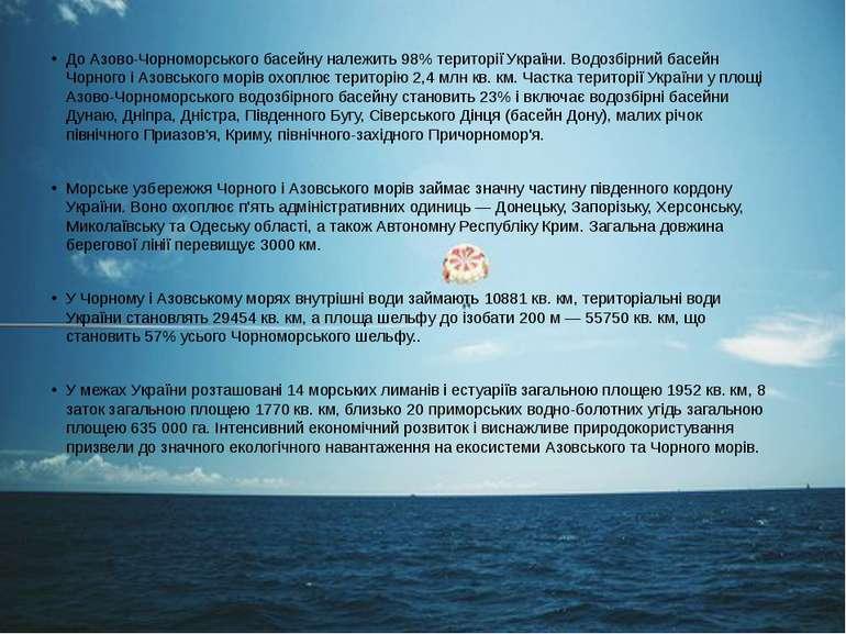До Азово-Чорноморського басейну належить 98% території України. Водозбірний б...