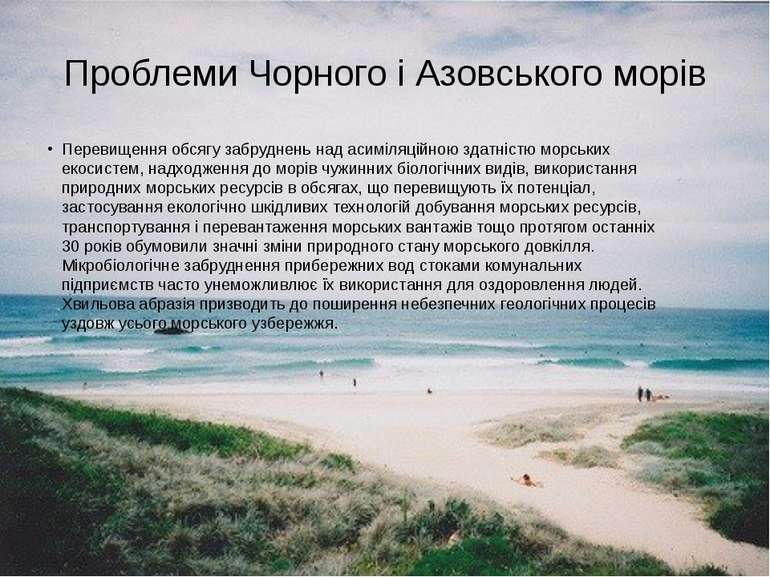 Проблеми Чорного і Азовського морів Перевищення обсягу забруднень над асиміля...
