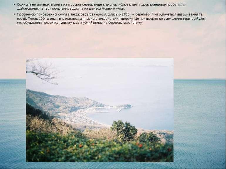 Одним із негативних впливів на морське середовище є днопоглиблювальні і гідро...