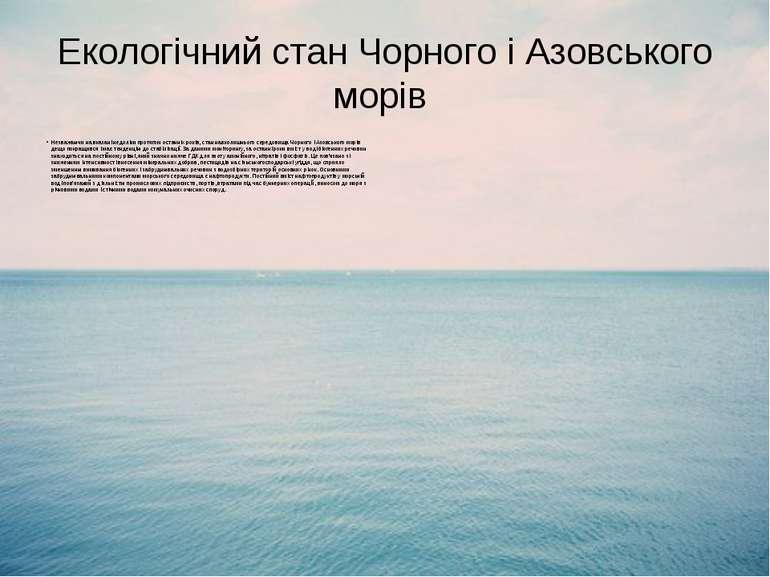 Екологічний стан Чорного і Азовського морів Незважаючи на вказані недоліки пр...