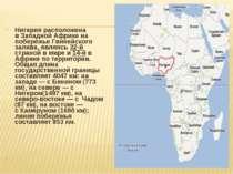 Нигерия расположена вЗападной Африкена побережьеГвинейского залива,являяс...