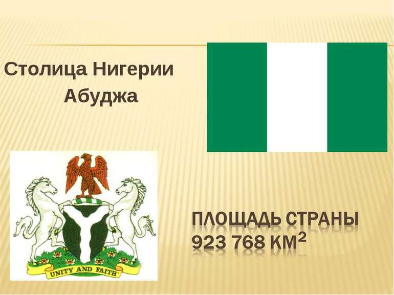 Столица Нигерии Абуджа