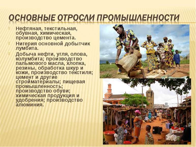 Нефтяная, текстильная, обувная, химическая, производство цемента. Нигерия осн...