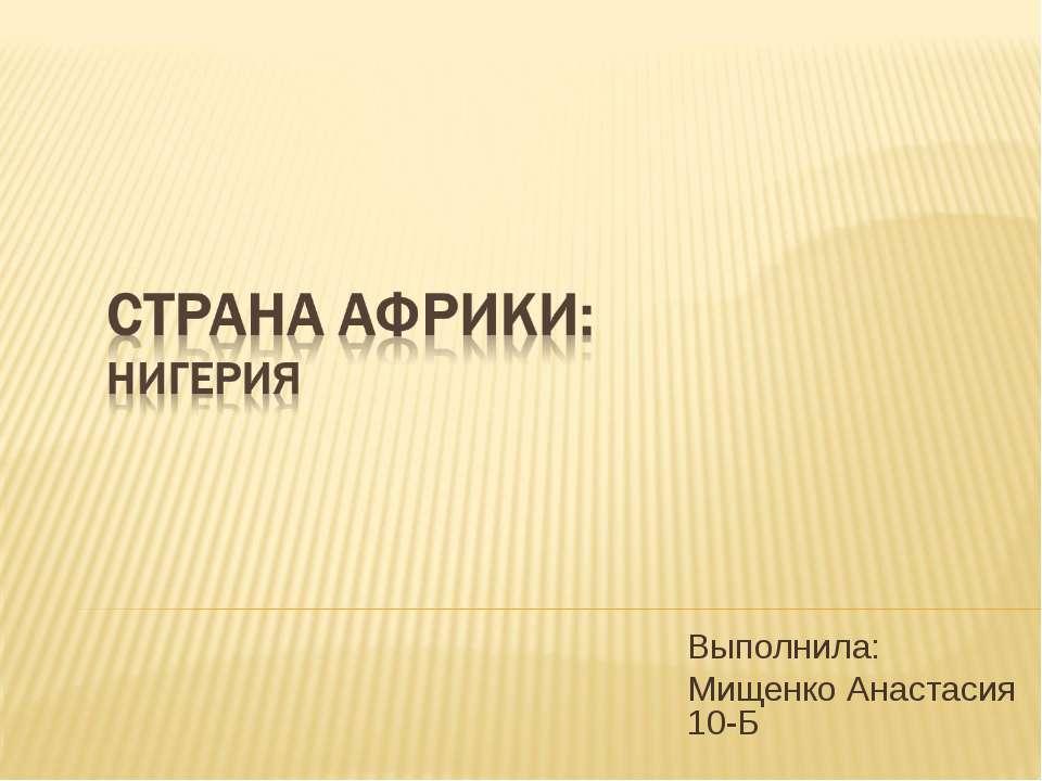 Выполнила: Мищенко Анастасия 10-Б