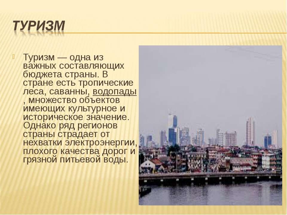 Туризм — одна из важных составляющих бюджета страны. В стране естьтропически...