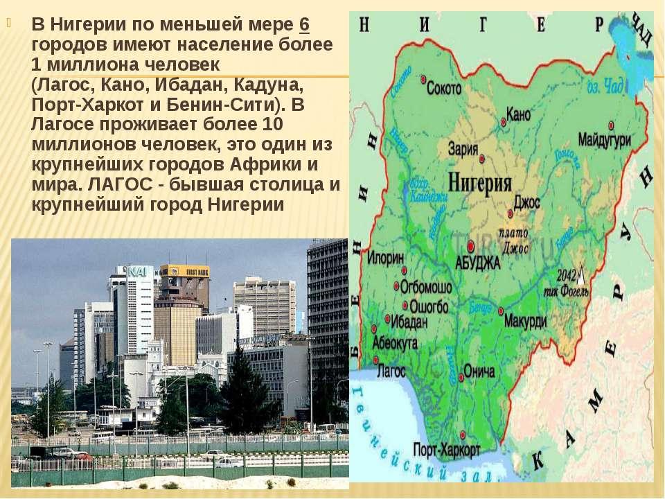 В Нигерии по меньшей мере 6 городов имеют население более 1 миллиона человек ...
