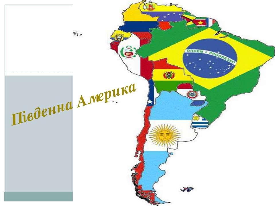 Південна Америка