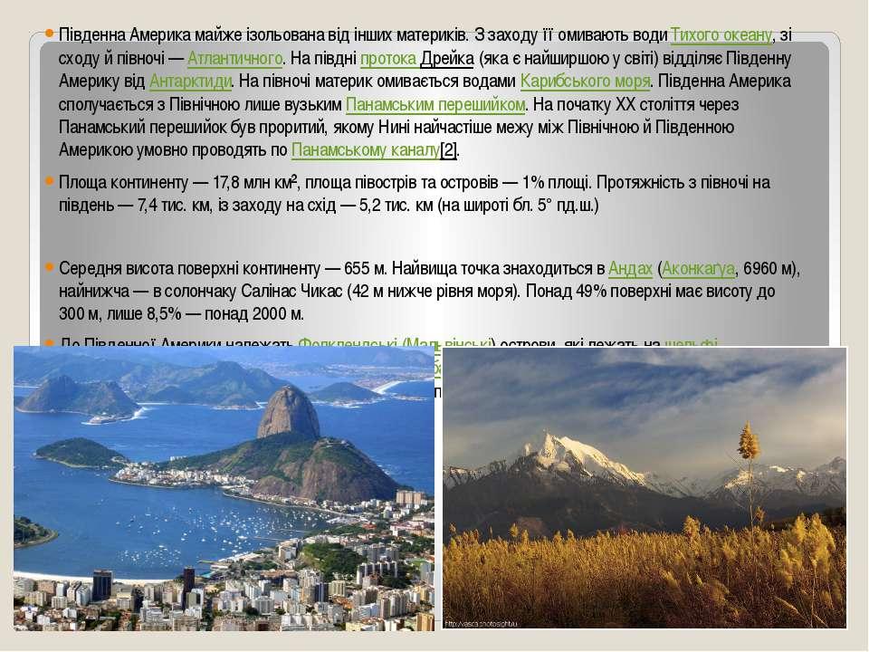 Південна Америка майже ізольована від інших материків. З заходу її омивають в...