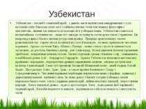 Узбекистан Узбекистан - теплий і сонячний край , з давніх часів притягував ма...