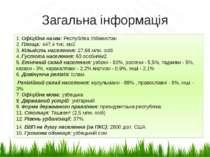 Загальна інформація 1. Офіційна назва: Республіка Узбекистан 2. Площа: 447,4 ...