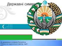 Державні символи До державних символів Республіки Узбекистан відносяться прап...