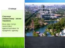 Столиця Столиця Узбекистану - місто Ташкент. Воно має статус самостійної адмі...