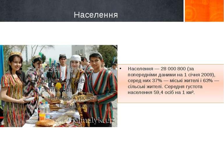 Населення Населення— 28 000 800(за попередніми даними на 1 січня 2009), сер...