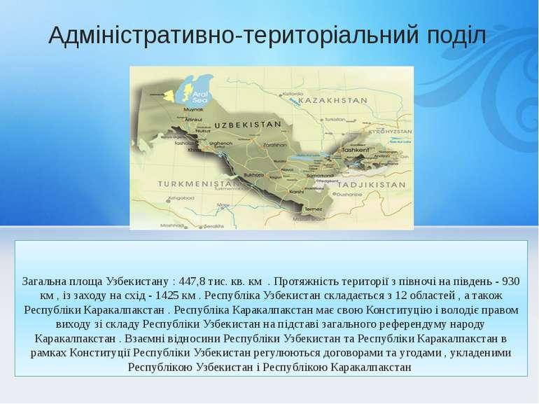 Адміністративно-територіальний поділ Загальна площа Узбекистану : 447,8 тис. ...