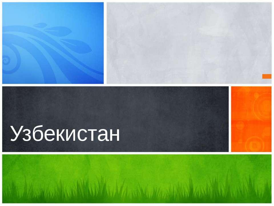 Узбекистан Клацніть, щоб змінити стиль підзаголовка зразка