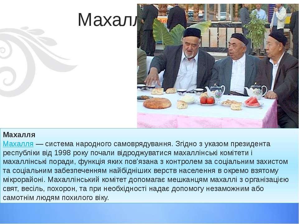 Махалля Махалля Махалля— система народного самоврядування. Згідно з указом п...