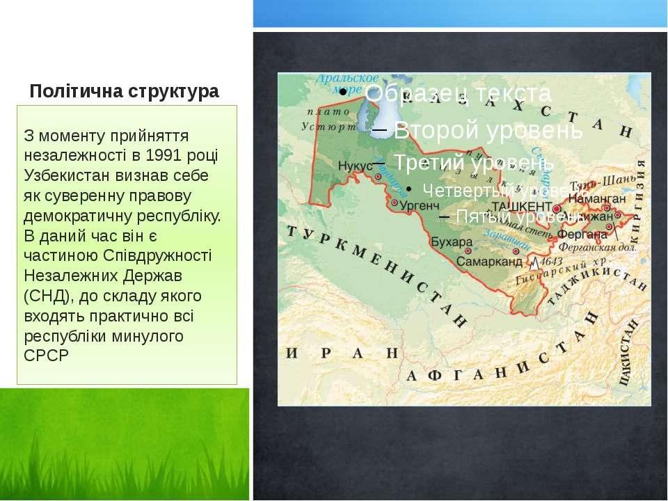 Політична структура З моменту прийняття незалежності в 1991 році Узбекистан в...