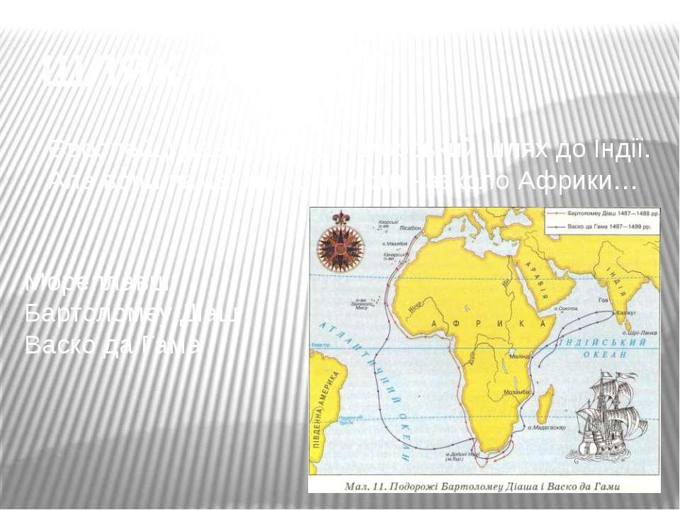 ШЛЯХ ДО ІНДІЇ Європейці давно шукали морський шлях до Індії. Але вони намагал...