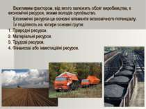 Важливим фактором, від якого залежить обсяг виробництва, є економічні ресурси...