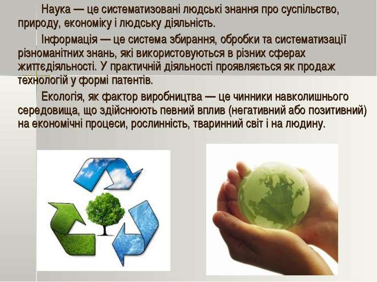 Наука — це систематизовані людські знання про суспільство, природу, економіку...