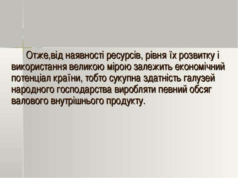 Отже,від наявності ресурсів, рівня їх розвитку і використання великою мірою з...