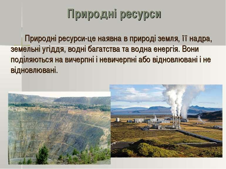 Природні ресурси Природні ресурси-це наявна в природі земля, її надра, земель...