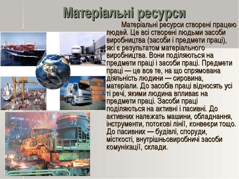 Матеріальні ресурси Матеріальні ресурси створені працею людей. Це всі створен...