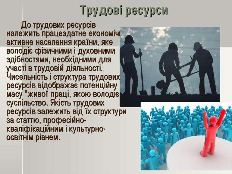 Трудові ресурси До трудових ресурсів належить працездатне економічно активне ...