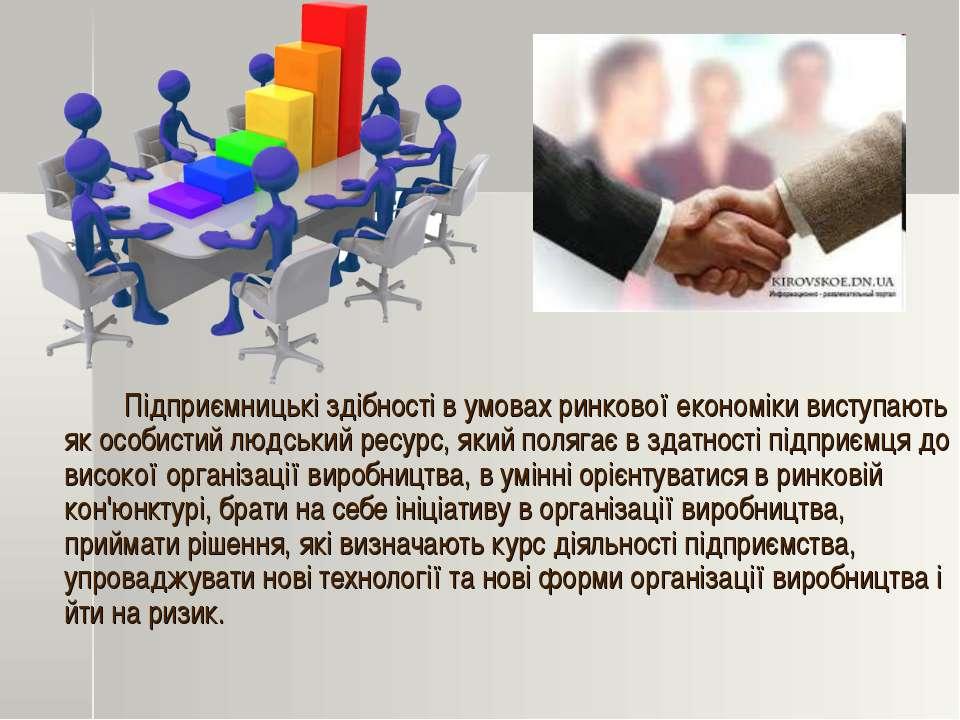 Підприємницькі здібності в умовах ринкової економіки виступають як особистий ...