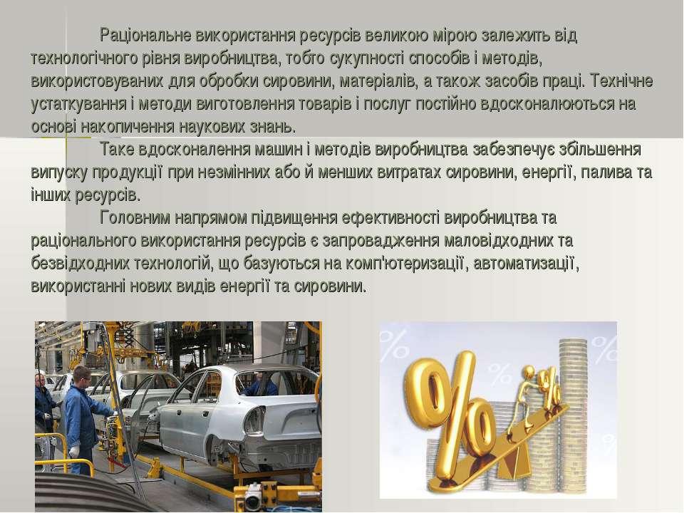 Раціональне використання ресурсів великою мірою залежить від технологічного р...