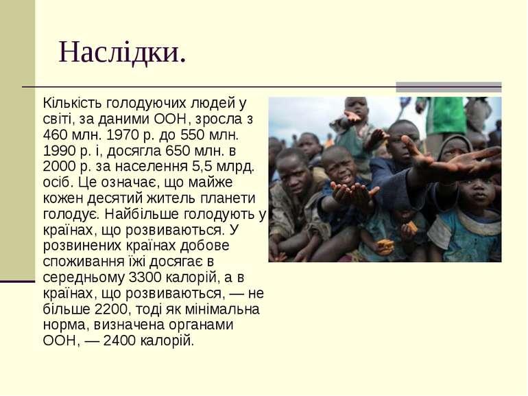 Наслідки. Кількість голодуючих людей у світі, за даними ООН, зросла з 460 млн...