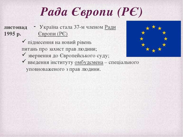 Рада Європи (РЄ) Україна стала 37-м членом Ради Європи (РЄ) листопад 1995 р. ...
