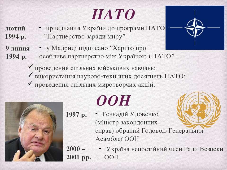 """НАТО приєднання України до програми НАТО """"Партнерство заради миру"""" лютий 1994..."""