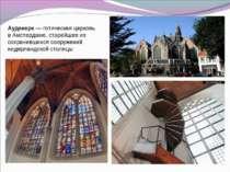 Аудекерк — готическая церковь в Амстердаме, старейшее из сохранившихся сооруж...
