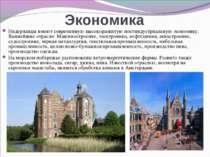 Экономика Нидерланды имеют современную высокоразвитую постиндустриальную экон...