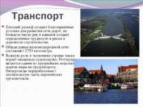 Транспорт Плоский рельеф создает благоприятные условия для развития сети доро...