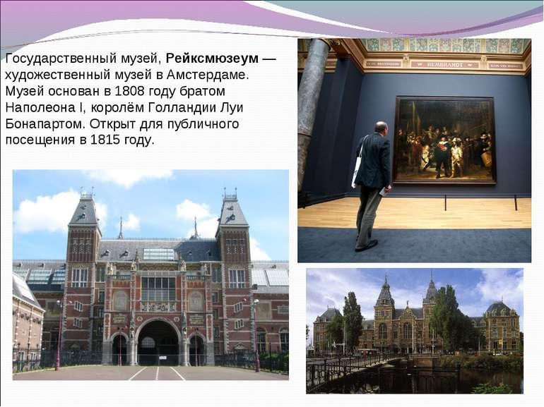 Государственный музей, Рейксмюзеум — художественный музей в Амстердаме. Музей...
