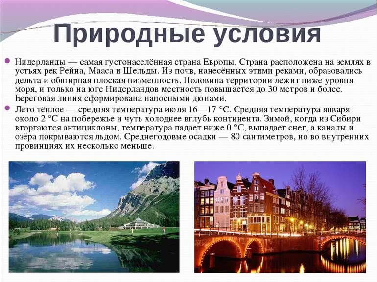 Природные условия Нидерланды — самая густонаселённая страна Европы. Страна ра...