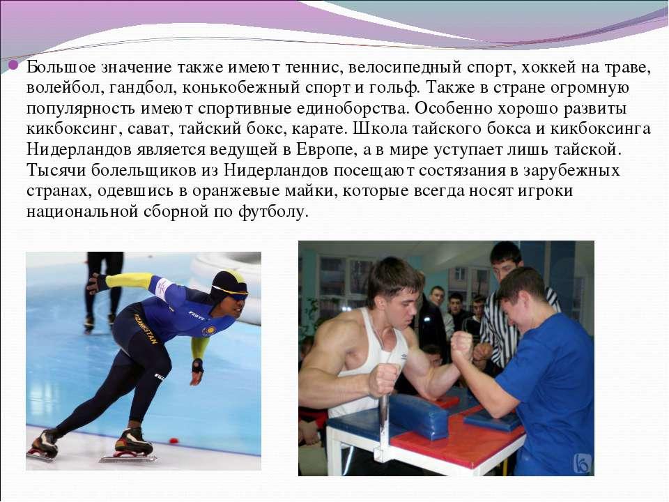 Большое значение также имеют теннис, велосипедный спорт, хоккей на траве, вол...